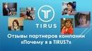 Отзывы партнеров компании «Почему я в TIRUS?» 13.06.2019
