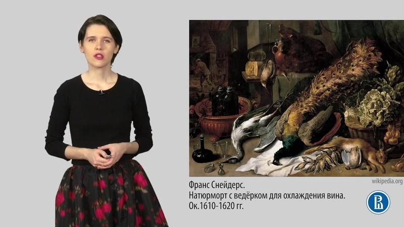 08 3 17 век Изобразительное искусство Испании и Фландрии 2