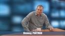 Новое интервью Леонида Ройтмана Тайны мафии в Украине
