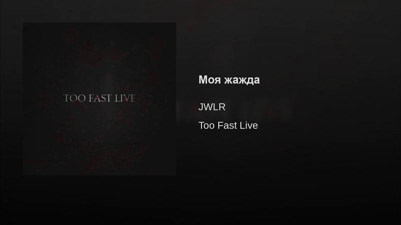 JWLR Моя жажда Audio version