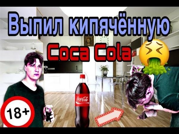 Выпил Кипяченную Кока Колу и Вот Что со Мной Произошло
