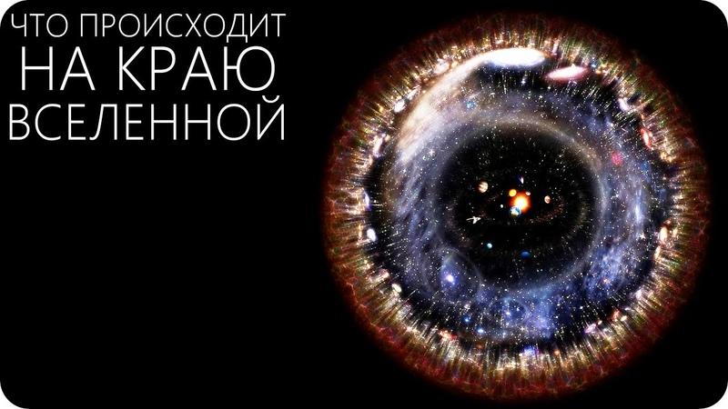ЗА ПРЕДЕЛАМИ КОСМИЧЕСКОГО ГОРИЗОНТА Граница вселенной
