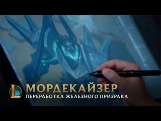 Мордекайзер: переработка железного призрака | за кулисами | league of  legends