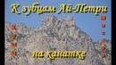 Гора Ай Петри Крым Подъем по канатной дороге Станция Мисхор