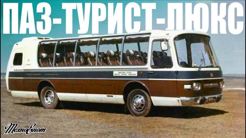 КРАСАВЕЦ ИЗ СССР ПАЗ Турист Люкс 8 5