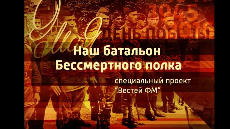 Антон Долин в проекте Наш батальон Бессмертного полка