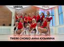 TWERK | Дом Танца FREEDOM