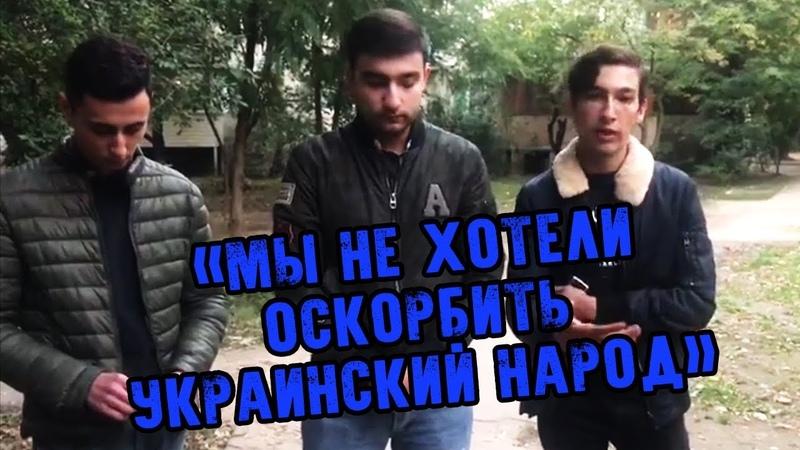 Герої минулого випуску вибачаються перед усіма українцями