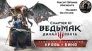 The Witcher 3 BW - Часть 11 Братская Любовь, Рыцарь Наемник 4/15, Дом Милый Дом.