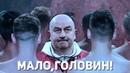 МАЛО ГОЛОВИН ВЕРСИЯ 2 0
