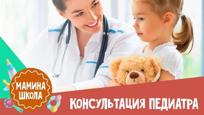 Педиатр отвечает на вопросы родителей | Мамина школа