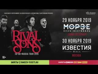Долгожданные концерты rival sons в россии