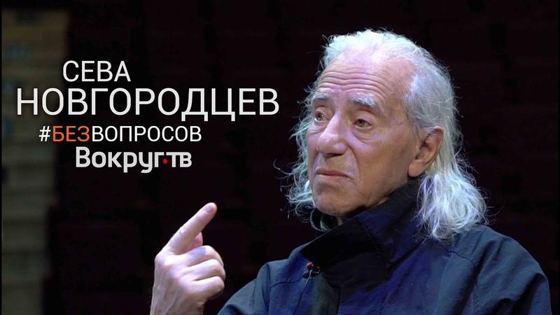 Жизнь в Лондоне российский рэп вторичен феномен Пугачевой Сева НОВГОРОДЦЕВ интервью БЕЗВОПРОСОВ