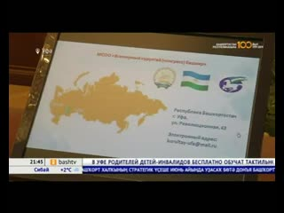 На Всемирном курултае башкир представят стратегию развития башкирского народа
