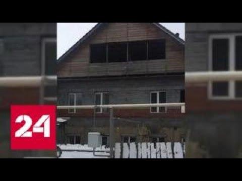 Четверо строителей задохнулись во время пожара в частном доме в Екатеринбурге Россия 24