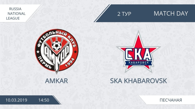 AFL19 Russia National League Day 2 Амкар СКА