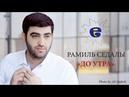 Ramil Sedali Do utra 2019