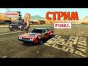 🏆 Need For Speed Payback 🏆 ✦ Надеюсь сегодня мы добьём эту игру! 😉