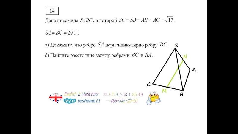 Дана пирамида SABC, в которой SC= SB= AB= AС Докажите, что ребро SA перпендикулярно ребру