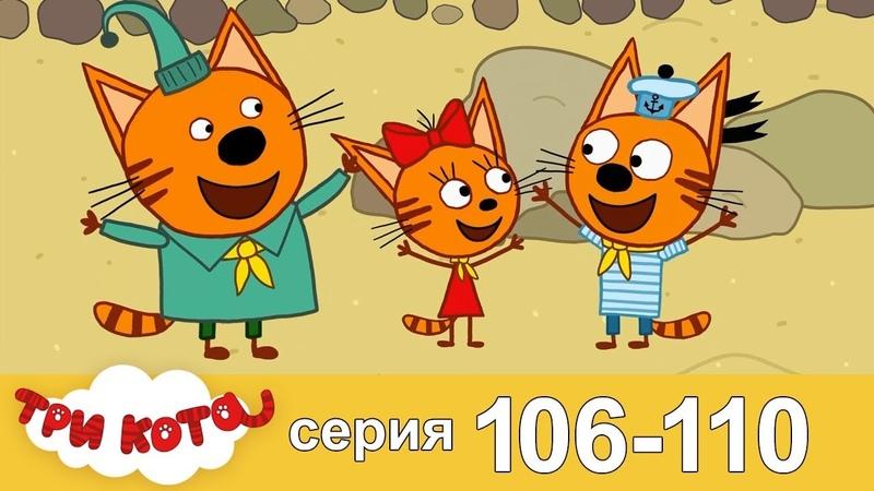 Три кота Сборник Серия 106 110