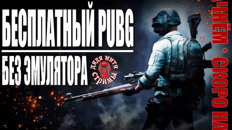 Играю с 70ти летним Дедом PUBG Lite PVP Battle Royale Голодные Игры