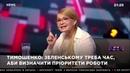 Мы несколько раз говорили с Зеленским о будущем Украины – Тимошенко Эпицентр 24.06.19