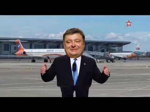 Специальный репортаж Президент Порошенко Дайте срок