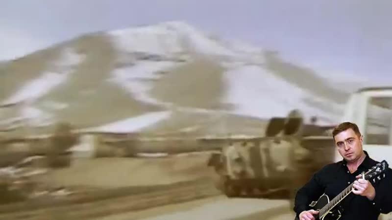 Песни Афгана Мы уходим домой Евгений Хомутов 16