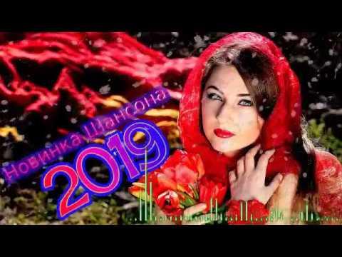 НОВЫЙ ШАНСОН 2019    НОВЫЕ ПЕСНИ ШАНСОНА - Зажигательные песни 2019