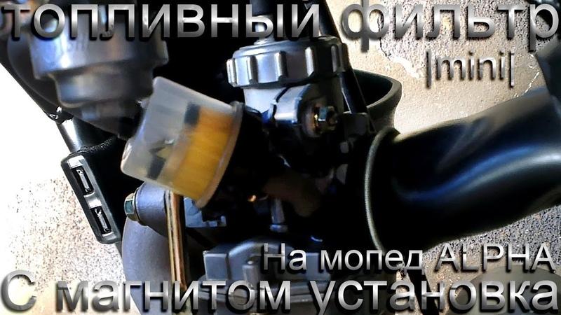 Топливный фильтр c магнитом на мопед ALPHA   Альфа   mini   установка