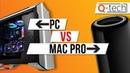 Mac Pro за полцены Даже лучше Mac или PC