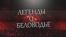 Легенды о Беловодье