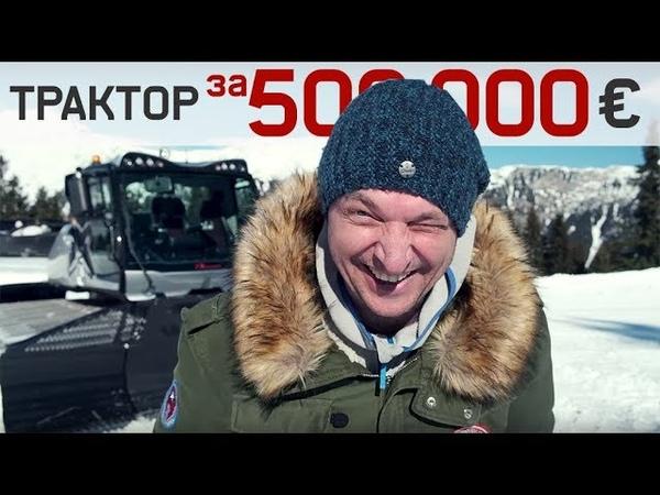 500 000 Евро За Трактор! Тест Ратрака Prinoth New Bizon Х