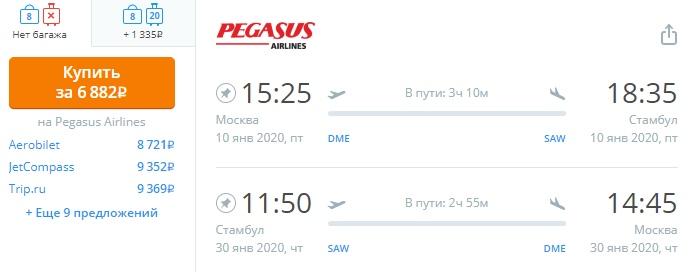Pegasus: из Москвы в Стамбул всего от 6800 рублей за билеты туда - обратно с ноября по март