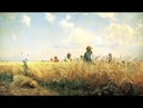 Косари на лугу прекрасный псалом