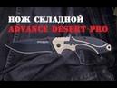 Нож складной Advance Desert Pro