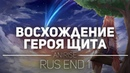 Восхождение Героя Щита Эндинг 1 на русском Tate No Yusha No Nariagari Cover RUS Anirise