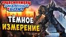 ТЁМНОЕ ИЗМЕРЕНИЕ! АТАКА МЕГАТРОНА! Трансформеры Закаленные в Бою Transformers Forged To Fight ч.237