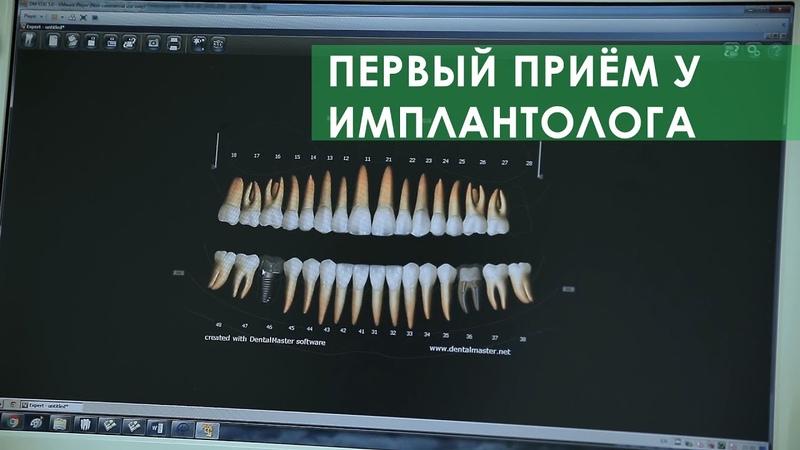 Первый прием у зубного врача имплантолога. Имплантация зубов в стоматологии ПрезиДЕНТ Отрадное