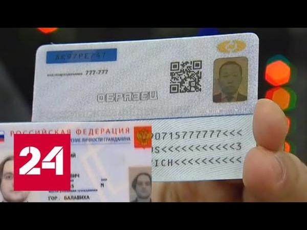Обновление и высокие технологии выдача бумажных паспортов в России прекратится в 2022 году - Росс…