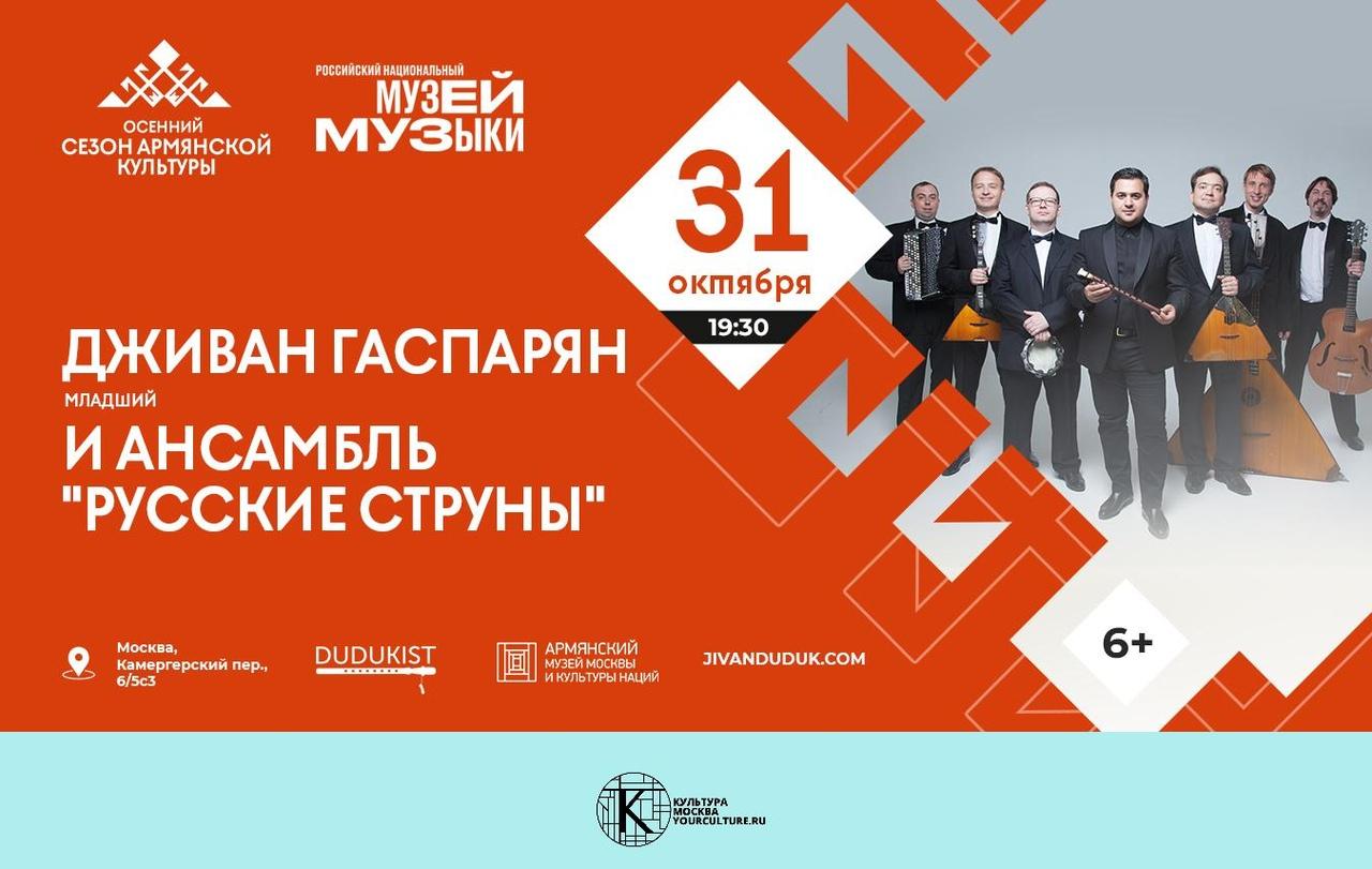 Концерт  Дживана Гаспаряна-младшего и Ансамбля «Русские Струны»
