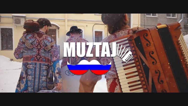 Балканское ШОУ MUZTAJ Срыв урока танцев