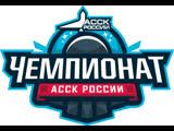 Онлайн-жеребьевка Всероссийского Суперфинала Чемпионата АССК России