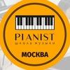 Школа музыки Pianist на Маяковской   Москва