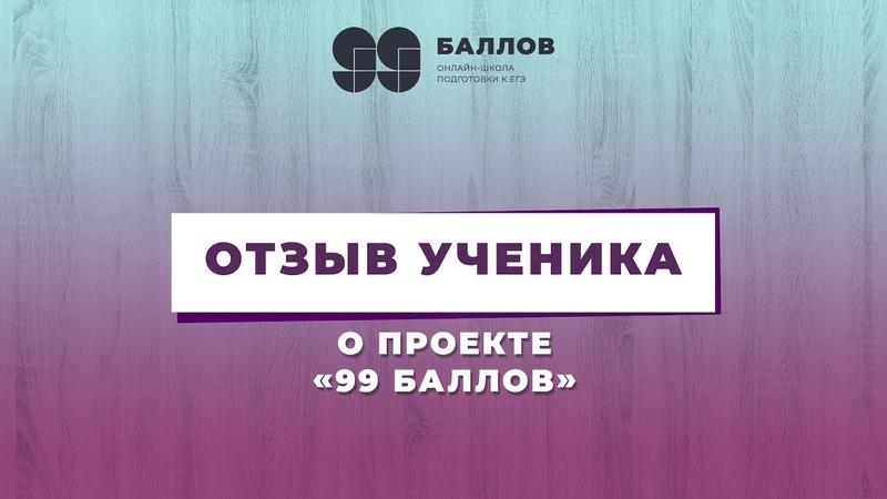 Отзыв Рамиля об обучении в онлайн-школе 99 БАЛЛОВ » Freewka.com - Смотреть онлайн в хорощем качестве