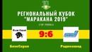 Кубок Маракана-2019. 3 тур. БлэкСкрап - Радиозавод