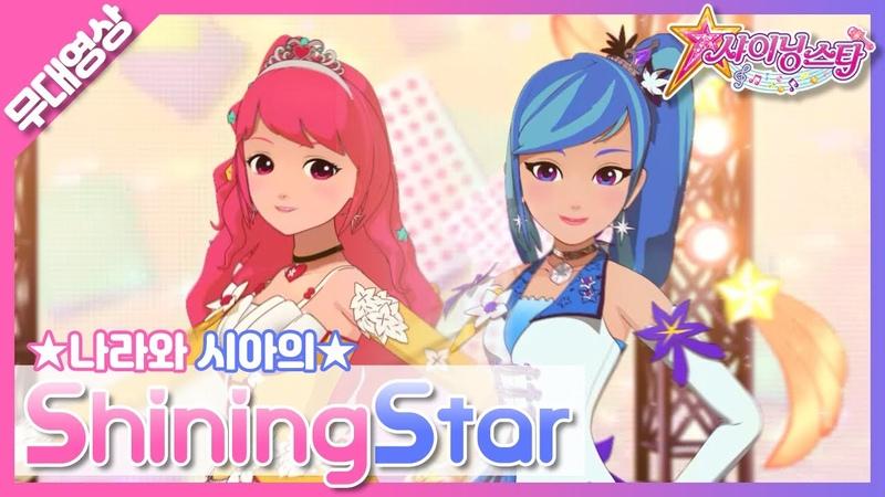 [MV] 나라 시아 - ShiningStar♪(애니) Nara see-a - ShiningStar♪(ani) SM Rookies