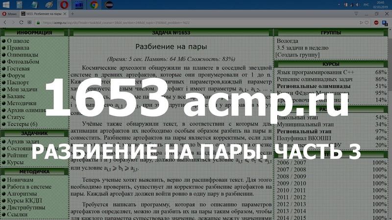 Разбор задачи 1653 acmp.ru Разбиение на пары. Часть 3. Решение на C