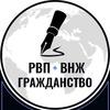 МИГРАНТ-СЕРВИС.РВП, ВНЖ, Гражданство РФ, Депорт.