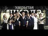 Закрытая школа 1 сезон 2 серия